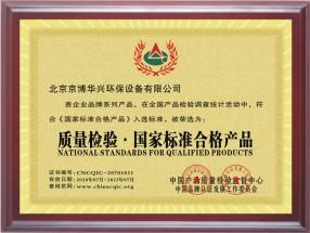 质量检测合格产品证书