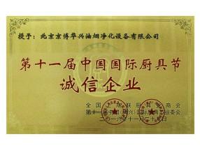 第十一届中国国际厨具节诚信企业