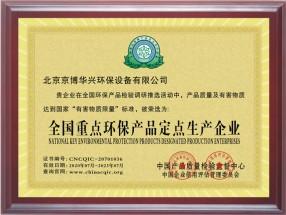 全国重点环保产品定点生产企业证书
