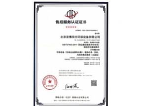 ★★★★★级售后服务认证证书