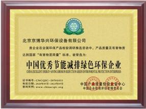 中国优秀节能减排绿色环保企业证书